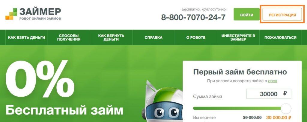 Как зарегистрироваться на сайте zaymer.ru?