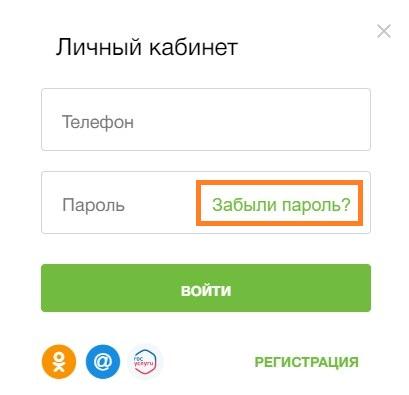 Восстановление пароля от сайта