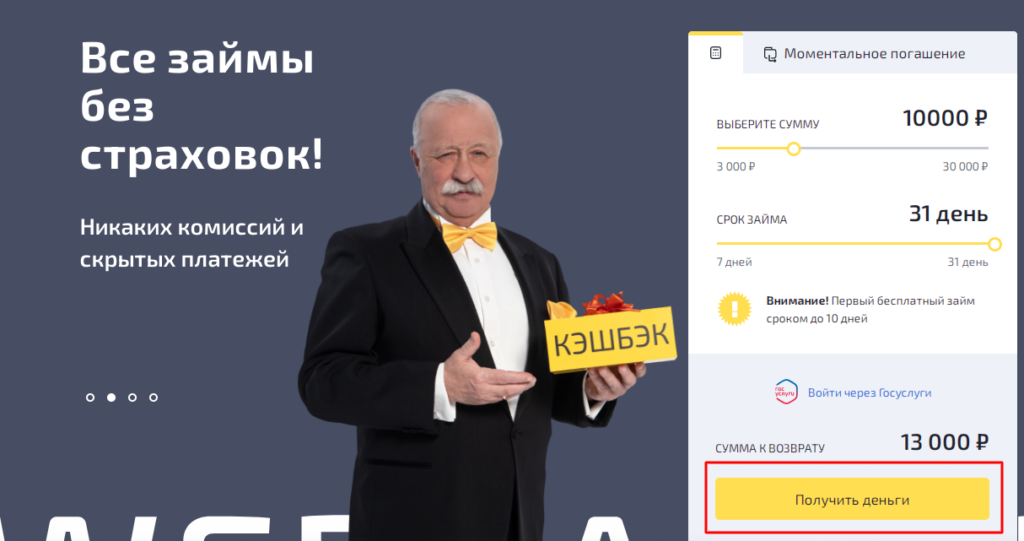 Как оформить онлайн-заявку в Webbankir?