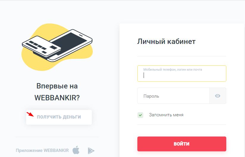 Регистрация на сайте Веббанкир