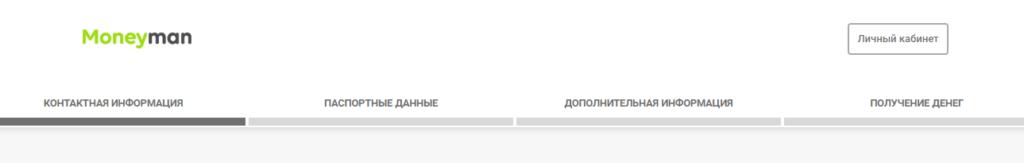 Как зарегистрироваться на сайте moneyman.ru?