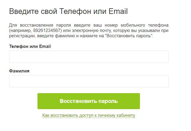 Как восстановить пароль от сайта?