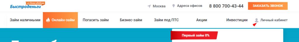 Как зарегистрироваться на сайте bistrodengi.ru?