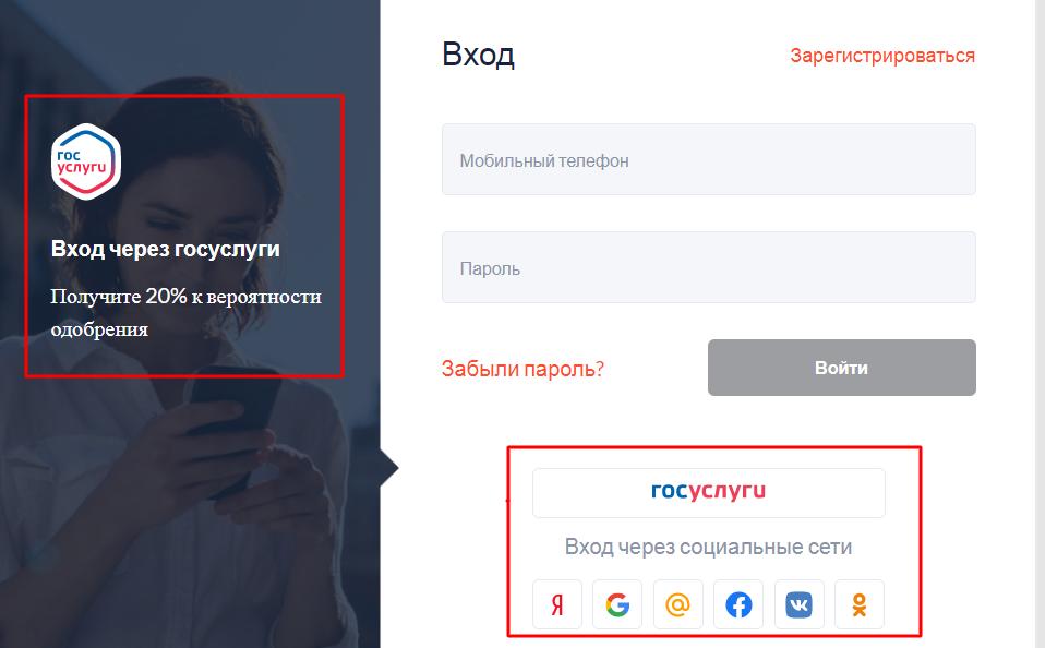 Как зарегистрироваться на сайте creditter.ru?