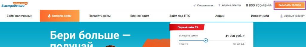 Как заказать обратный звонок на сайте bistrodengi.ru?