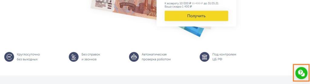 Как связаться со службой поддержки МФК PayPS?
