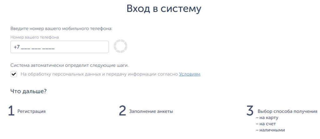 Регистрация на сайте PayPS