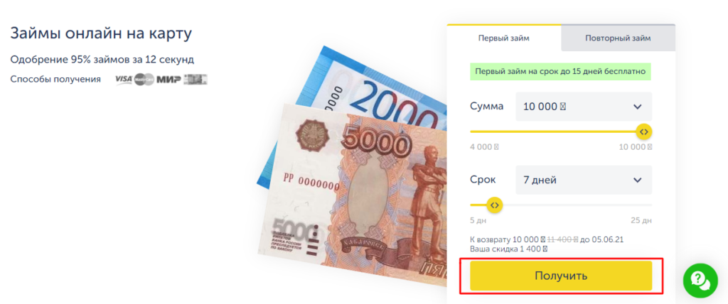 Как оформить онлайн-заявку в PayPS?