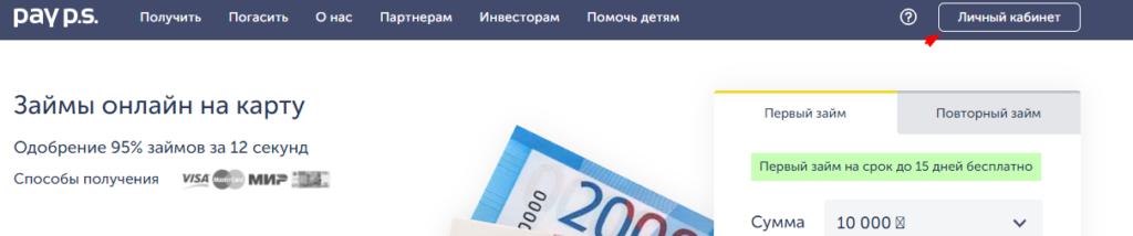 Как зарегистрироваться на сайте payps.ru?